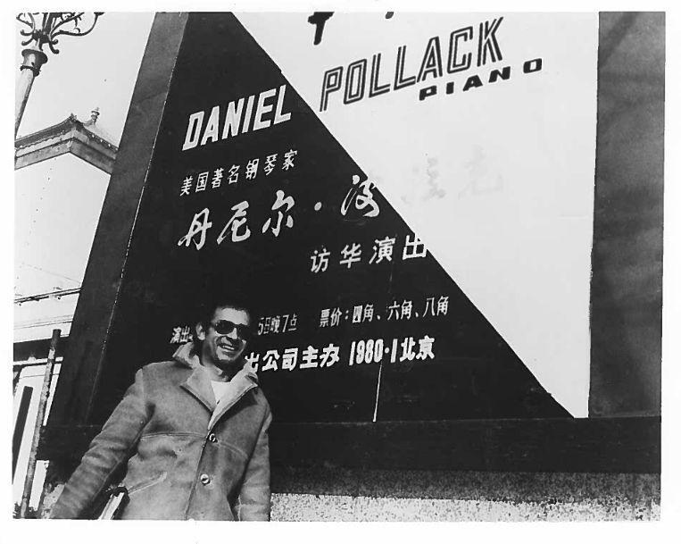 First American pianist to perform in such cities as Bejimg, Shanghai and Nanjing. Steinway piano had made it to China before Pollack, for which he was grateful.